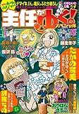 主任がゆく! スペシャル vol.127 (本当にあった笑える話Pinky 2018年11月号増刊) [雑誌]