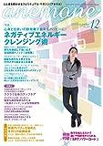 anemone(アネモネ) 2016年 12 月号 [雑誌]