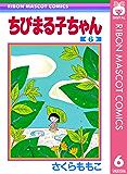 ちびまる子ちゃん 6 (りぼんマスコットコミックスDIGITAL)