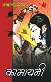 Kamayani (Hindi Edition)
