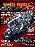 auto sport - オートスポーツ - 2019年 10/4号 No.1515