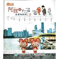 阿狸的下一站:坐着地铁游广州