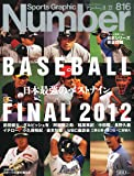 Sports Graphic Number (スポーツ・グラフィック ナンバー) 2012年 11/22号 [雑誌]