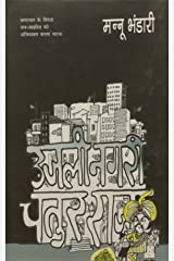 Ujali Nagari Chatur Raja Hardcover