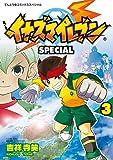 イナズマイレブンSPECIAL 3 (てんとう虫コミックススペシャル)