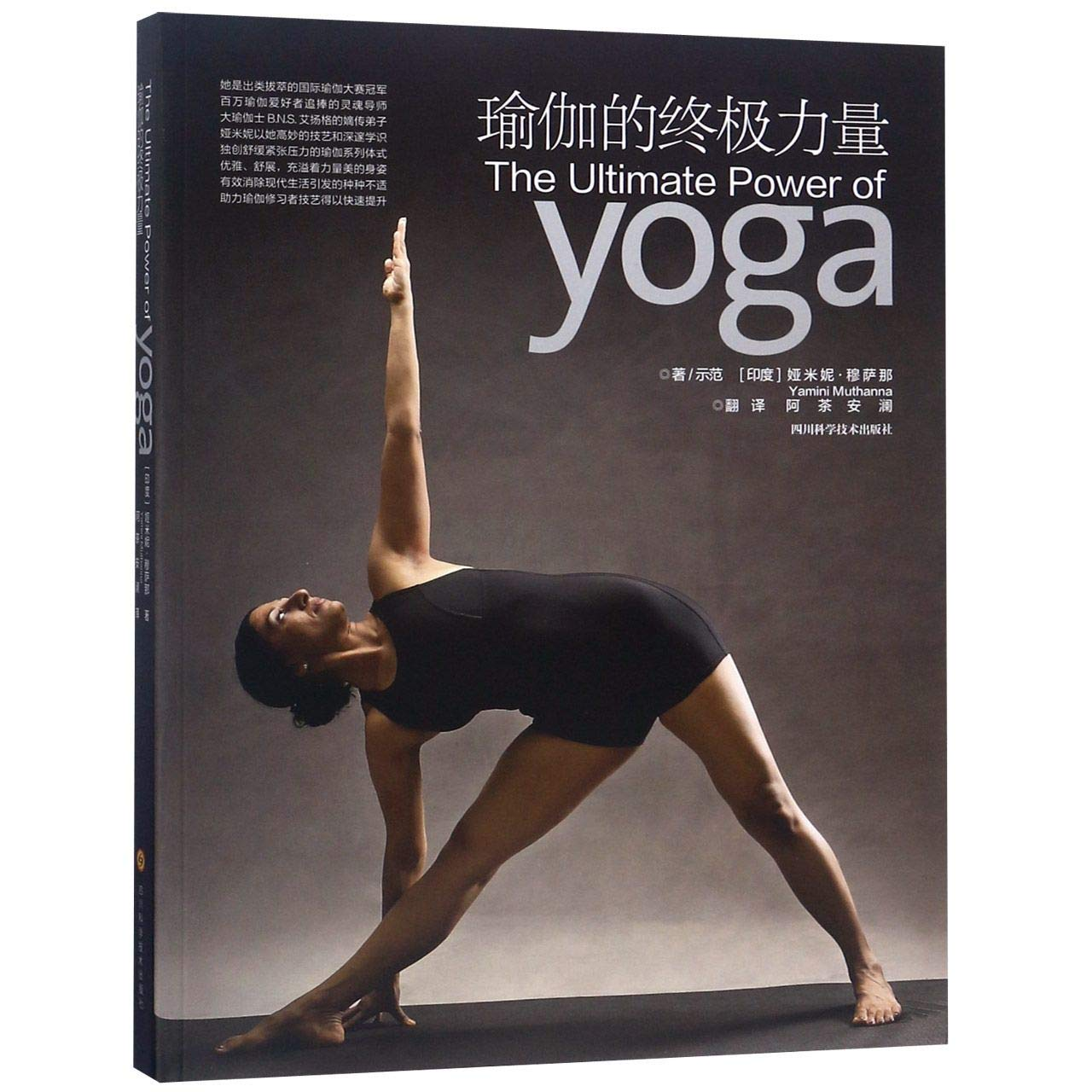 Ultimate Power of Yoga (Chinese Edition): Yamini Moussana ...