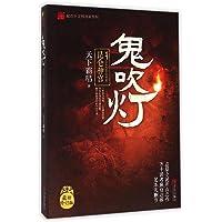 鬼吹灯(4昆仑神宫最新修订版)