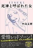 ITSUKI 死神と呼ばれた女