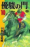 優駿の門(10) (少年チャンピオン・コミックス)