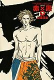 赤×黒 下 (ヤングサンデーコミックス)