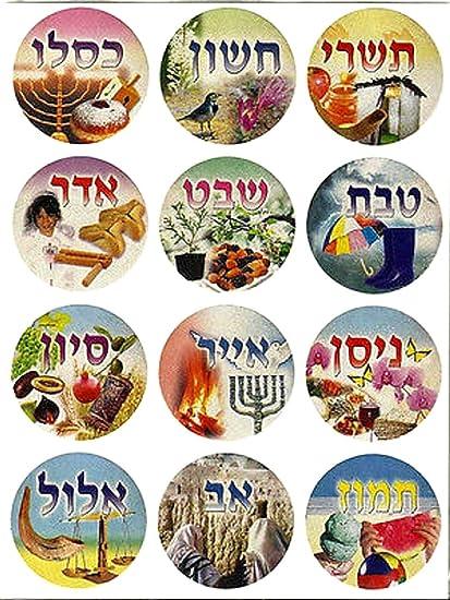 Amazon Com Judaica Hebrew Calendar Months 120 Stickers Children