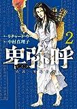 卑弥呼 -真説・邪馬台国伝- (2) (ビッグコミックス)