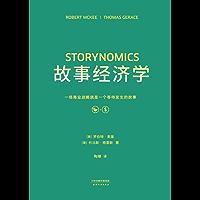 故事经济学(好莱坞编剧教父罗伯特·麦基全新力作,解决一切市场、经济、营销在拒绝广告的时代苦手问题的故事营销圣经!)