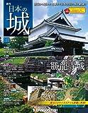 日本の城 改訂版 111号 [分冊百科]