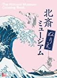 北斎 ぬりえミュージアム: The Hokusai Museum Coloring Book (小学館 アートぬりえBOOK)