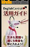 EnglishCentral 活用ガイド 生きた英語で通じる発音を手に入れよう!