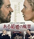 ある結婚の風景 オリジナル版 【HDマスター】 Blu-Ray