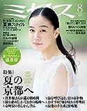 ミセス 2018年 8月号 (雑誌)