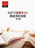 《经济学人》2017精选书评合辑(《经济学人·商论》2017年书评版块最新合辑,五大主题,全年最值得读的新书推荐!) (《经济学人·商论》选辑)