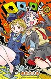 ロロッロ! 4 (少年チャンピオン・コミックス)