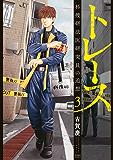 トレース 科捜研法医研究員の追想 3巻 (ゼノンコミックス)