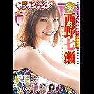 ヤングジャンプ 2018 No.50 (未分類)