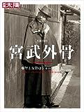 別冊太陽250 宮武外骨 (別冊太陽 日本のこころ 250)