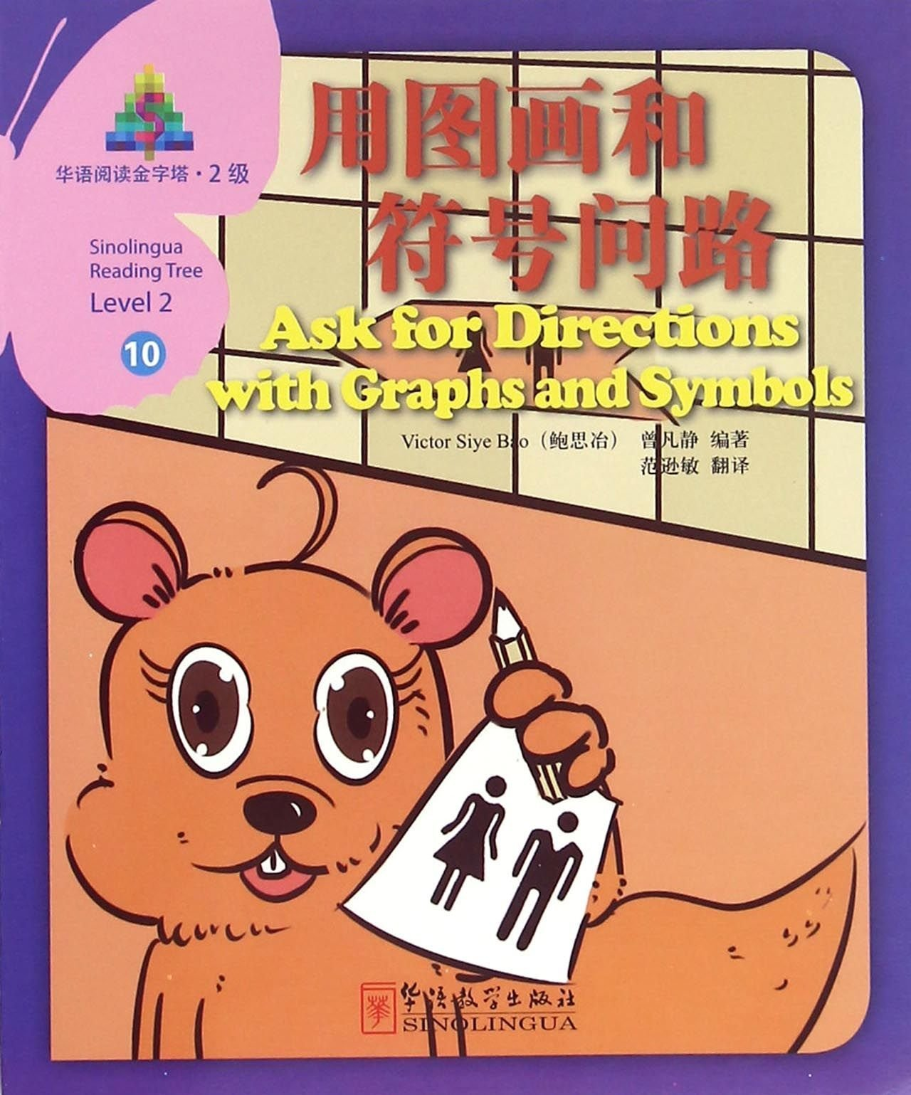 Download Ask for Directions with Graphs and Symbols -Sinolingua Reading Tree Level 2 (English and Chinese Edition) pdf epub