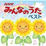 決定盤 「NHKみんなのうた」ベスト
