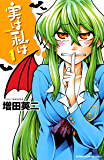 実は私は(1) (少年チャンピオン・コミックス)