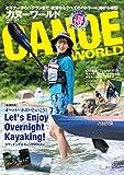 カヌーワールド Vol.17―ビギナーからベテランまで、親愛なるすべてのパドラー オーバーナイトでいこう!カヤック&キャンプのススメ (KAZIムック)