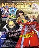Nintendo DREAM 2019年 10 月号 [雑誌]