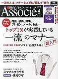 日経ビジネスアソシエ 2015年 04 月号