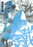 PEACE MAKER 鐵 16 (マッグガーデンコミックス Beat'sシリーズ)