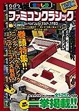懐かしのファミコンクラシック (OAKMOOK-625)