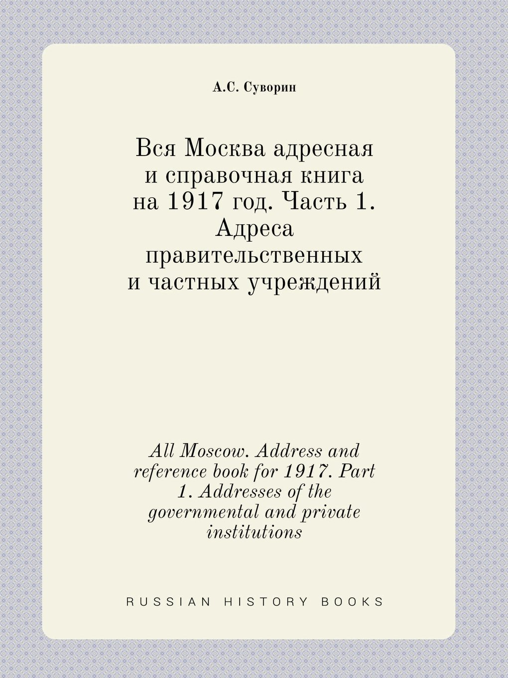 All Moscow. Address and reference book for 1917. Part 1. Addresses of the governmental and private institutions (Russian Edition) pdf