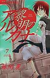 黎明のアルカナ(7) (フラワーコミックス)