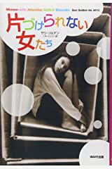 Women with Attention Deficit Disorder (printed in Japanese) Tankobon Hardcover