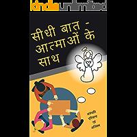 सीधी बात - आत्माओं के साथ (In Conversation With Souls): ना कल्पना! ना परिकल्पना! केवल आत्मा द्वारा बताए गए तथ्य (Hindi Edition)