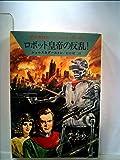 ロボット皇帝の反乱! (ハヤカワ文庫 SF 149 宇宙英雄ローダン・シリーズ 16)
