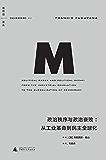 政治秩序与政治衰败:从工业革命到民主全球化 (理想国译丛 11)