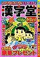 漢字堂Mini(20) 2020年 03 月号 [雑誌]: ロジックメイト 増刊