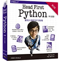Head First Python(中文版)(第2版)