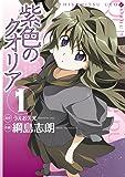 紫色のクオリア 1 (電撃コミックス)
