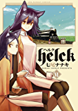 Helck(6) (裏少年サンデーコミックス)