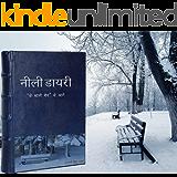 नीली डायरी: 'वो खाली बेंच ' से आगे (Hindi Edition)
