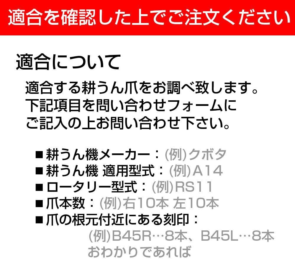 【※適合を確認の上でお買い求め下さい※】耕うん爪 ナタ爪 9-37-4D [28本]