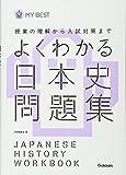 よくわかる日本史問題集―授業の理解から入試対策まで (MY BEST)