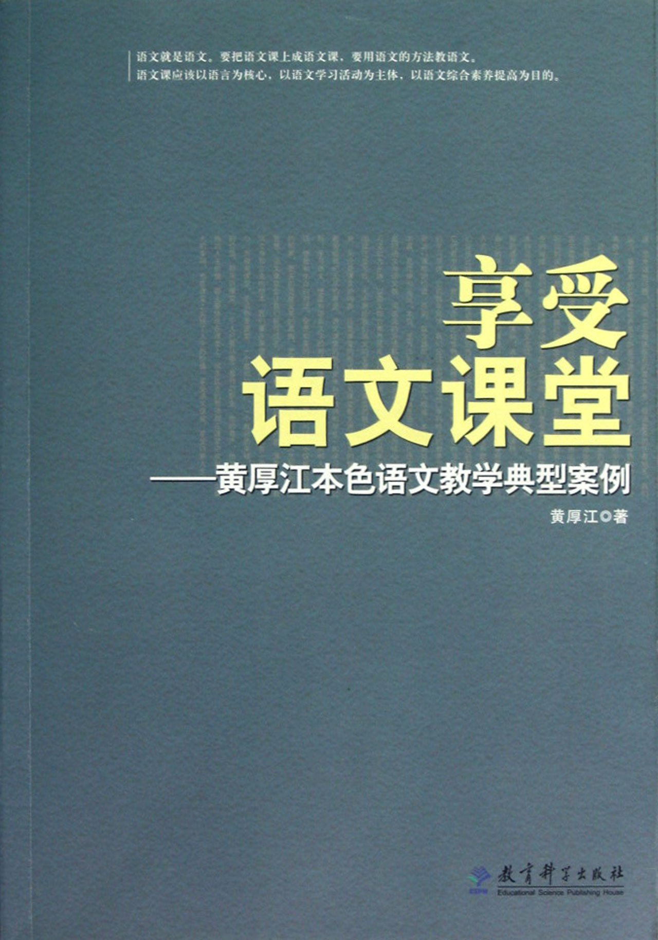 Download Enjoy Chinese Class (Chinese Edition) pdf