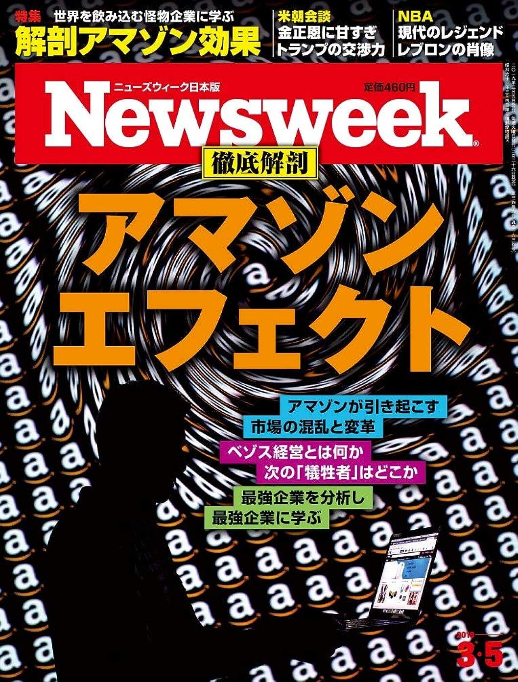 同一の百年ブロンズNewsweek (ニューズウィーク日本版) 2019年4/16号[世界が見た『令和』]